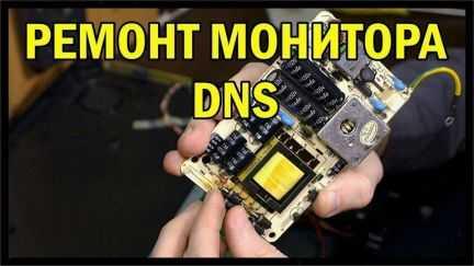 Мастер по ремонту TV (кинескопы, LCD)