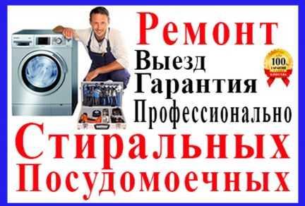 Ремонт стиральных, посудомоечных, холодильников