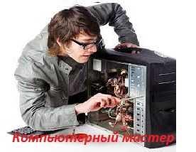 Компьютерная помощь Выезд