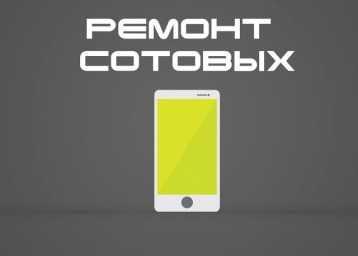 Ремонт сотовых телефонов, iPhone, планшетов, ноутб