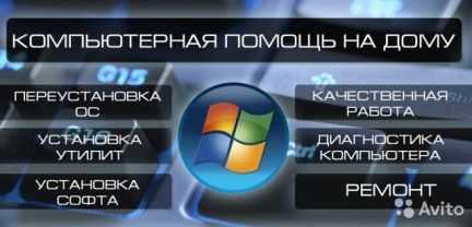 Установка Windows и ремонт пк