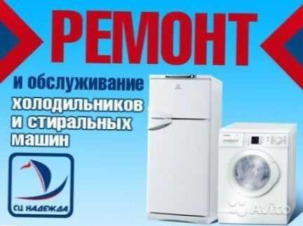 Качественный ремонт стиральной машины вашего холод