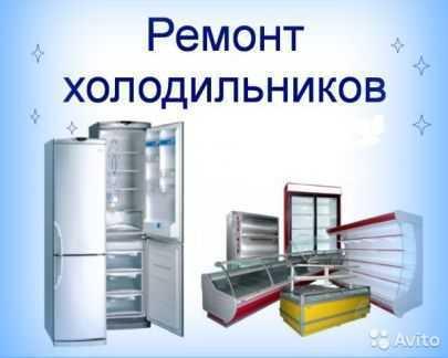 Ремонт холодильников, стиралок и кондиционеров