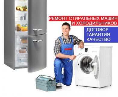 Ремонт холодильников стиральных и посудомоечных м