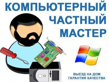 Компьютерный частный мастер. Ремонт ноутбуков и пк