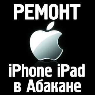 Ремонт Apple iPhone, iPad, Macbook