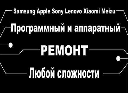 Ремонт мобильных телефонов и ноутбуков