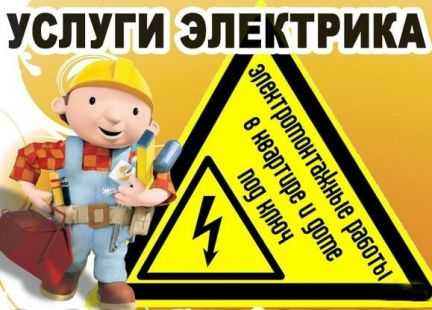 Электрик, электромонтажные работы
