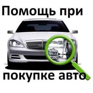 Помощь при покупке авто.Автоподбор