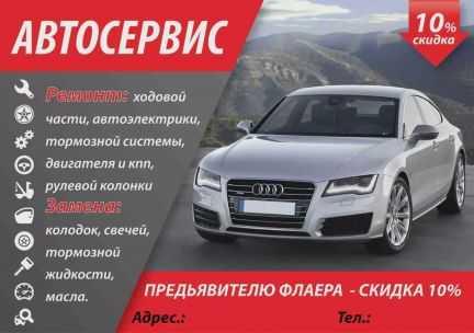FanAvto Сто. Ремонт и обслуживание автомобиля