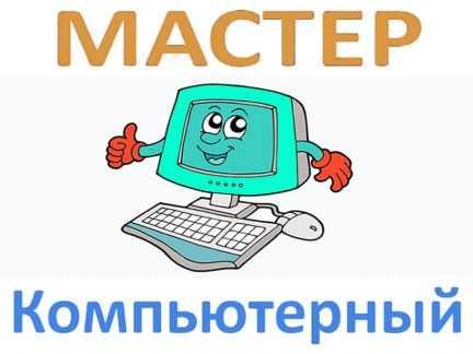 Компьютерный мастер с выездом на дом. Гарантия