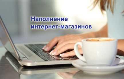 Наполнение интернет-магазинов