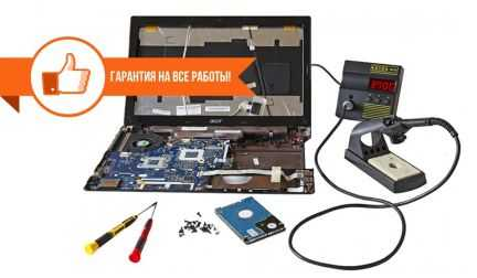 Ремонт ноутбуков,компьютеров.Установка систем