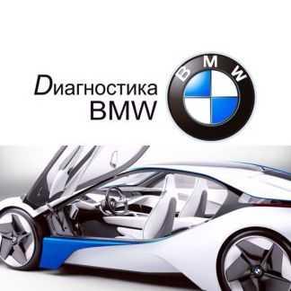 Диагностика, Адаптация, Кодирование BMW, mini