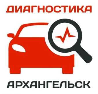 Выездная Диагностика Автомобиля