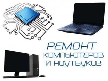 Ремонт и диагностика компьютеров и ноутбуков