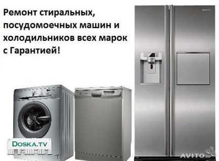 Ремонт Холодильников,Стиральной машины,Посудомоечн