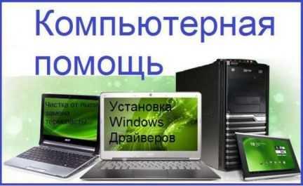 Срочный ремонт пк,ноутбуков Установка Windows и по