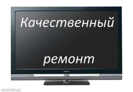 Ремонт телевизоров и бытовой техники на дому