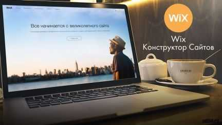 Создание качественного сайта на wix.com