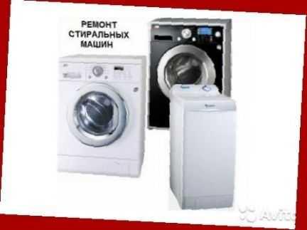 Ремонт стиральных машин и холодильников на дому AT