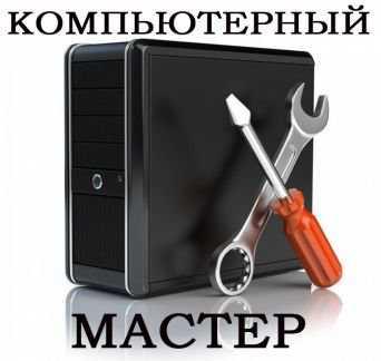 Настройка Ремонт компьютеров ноутбуков Mac Windows