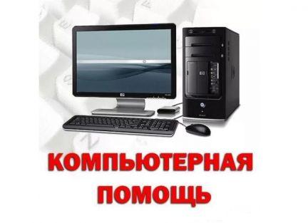 Частный компьютерщик в Ленинском районе