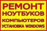 Установка windows и другие виды компьютерных услуг