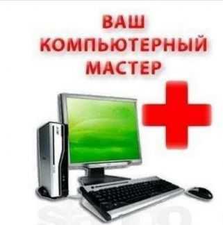 Ремонт Компьютеров,Ноутбуков в Пскове.Выезд