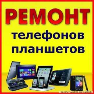 Ремонт планшетов/смартфонов,запчасти,заказ