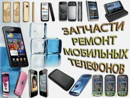 Ремонт и обслуживание мобильной техники