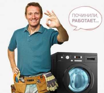 Ремонт Стиральных Машин В Воронеже и Области