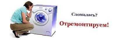 Ремонт стиральных машин и холодильников на дому AR