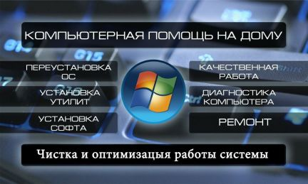Ремонт компьютера и все услуги)