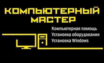Ремонт компьютеров и ноутбуков / Установка Windows