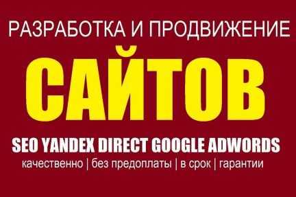 Разработка сайтов продвижение сео яндекс директ