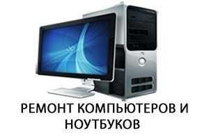 Качественная компьютерная помощь
