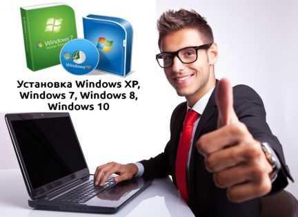 Установка и настройка Windows с программами