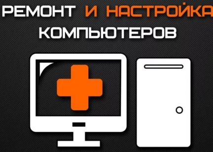 Ремонт компьютера. Ремонт ноутбука. Windows