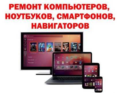 Ремонт компьютеров и ноутбуков в Рязани и области