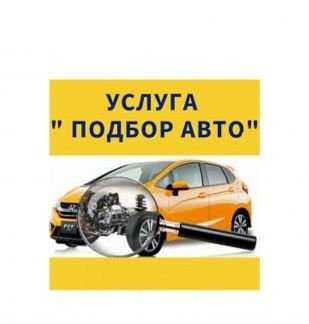 Автоподбор(помощь при покупке авто)