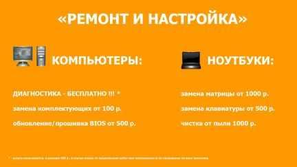 Ремонт и настройка компьютеров и ноутбуков