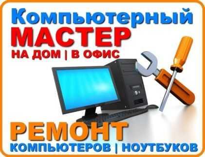 Ремонт компьютеров с выездом на дом