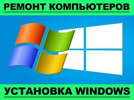 Ремонт компьютера и ноутбука, установка windows