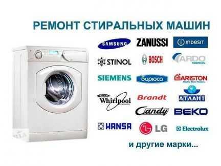 Ремонт стиральных, посуд-ных машин и холодильников