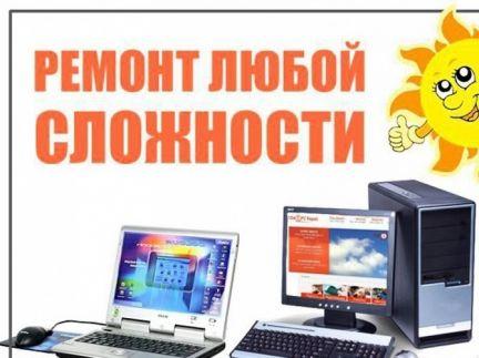Компьютерный специалист в Ханты-Мансийске. Выезд
