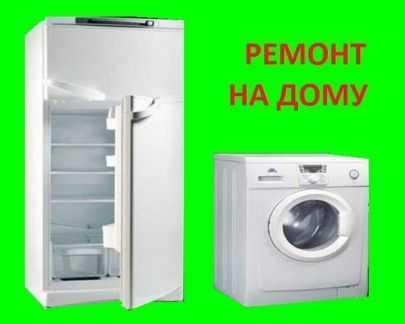 Ремонтируем холодильники и стиральные машины