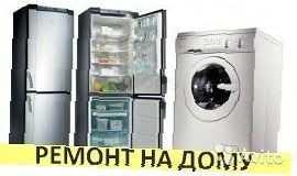 Ремонт стиральных машин и холодильников сегодня