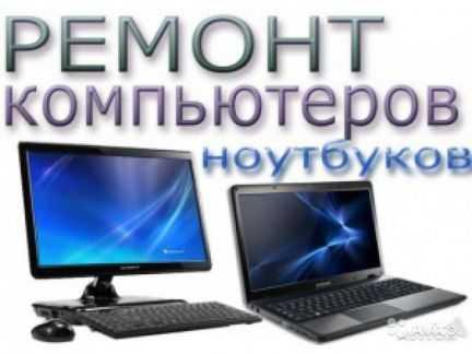 Компьютерная помощь, выезд бесплатный
