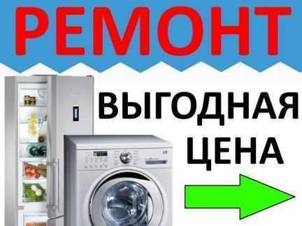 Ремонт стиральных машин и холодильников на дому по Калуге и пригороду.